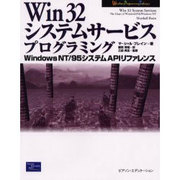 Win32システムサービスプログラミング-WindowsNT/95システムAPIリファレンス [単行本]