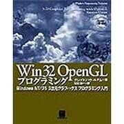 Win32OpenGLプログラミング-WindowsNT/95 3次元グラフィックスプログラミング入門 [単行本]