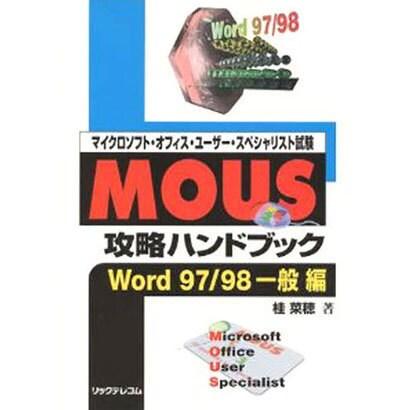 マイクロソフト・オフィス・ユーザー・スペシャリスト試験 MOUS攻略ハンドブック Word97/98一般編 [単行本]