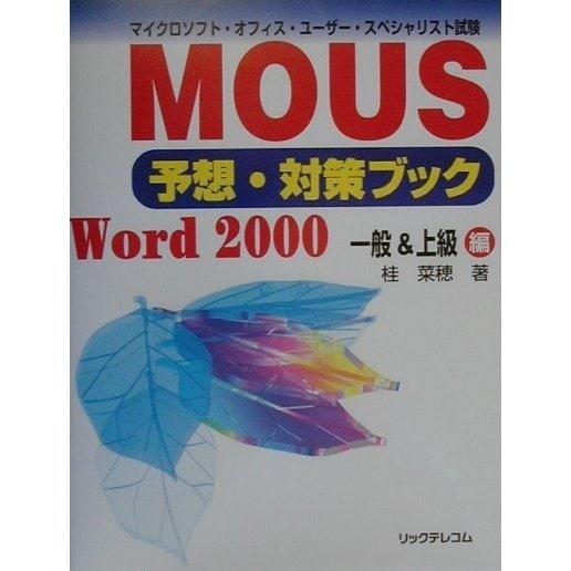 マイクロソフト・オフィス・ユーザー・スペシャリスト試験MOUS予想・対策ブック―Word2000一般&上級編 [単行本]