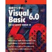 基礎から学ぶVisualBasic6.0 [単行本]