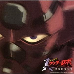 「チェンジ!! 真ゲッターロボ」世界最後の日 Original Soundtrack Vol.1