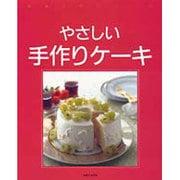 やさしい手作りケーキ(料理入門シリーズ) [単行本]