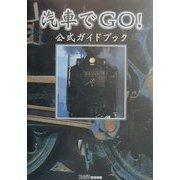 汽車でGO!公式ガイドブック [単行本]