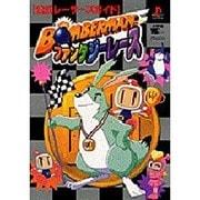 ボンバーマンファンタジーレース-公式レーサーズガイド(ワンダーライフスペシャル PlayStation) [ムックその他]