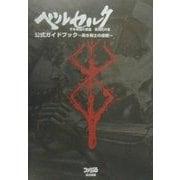 ベルセルク公式ガイドブック―黒き剣士の道標 [単行本]