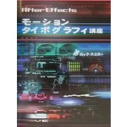 AfterEffectsモーション・タイポグラフィ講座 [単行本]