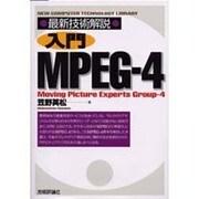 最新技術解説 入門MPEG-4 [単行本]