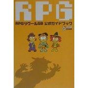 RPGツクールGB公式ガイドブック [単行本]
