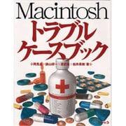 Macintoshトラブルケースブック [単行本]
