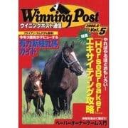 ウイニングポスト通信 Vol.5(2000.6) [単行本]