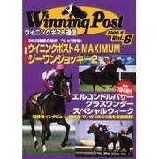 ウイニングポスト通信 Vol.6(2000.8) [単行本]