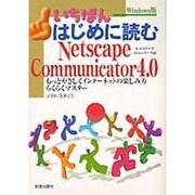 いちばんはじめに読むNetscape Communicator4.0―もっとやさしくインターネットの楽しみ方らくらくマスター [単行本]