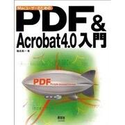 MacユーザーのためのPDF&Acrobat4.0入門 [単行本]