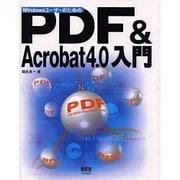 WindowsユーザーのためのPDF&Acrobat4.0入門 [単行本]