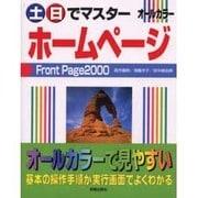 土・日でマスター ホームページFront Page2000 [単行本]