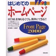 はじめてのホームページ Front Page2000―HTMLを知らなくても、簡単にできる!! [単行本]