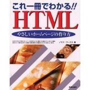 これ一冊でわかる!!HTML―やさしいホームページの作り方 [単行本]