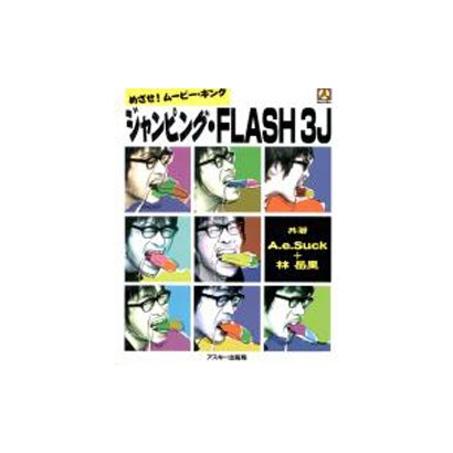 めざせ!ムービー・キング ジャンピング・FLASH3J [単行本]