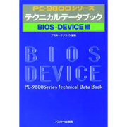 PC-9800シリーズ テクニカルデータブック BIOS・DEVICE編 [単行本]