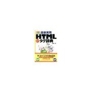 オールカラー 最新実用HTMLタグ辞典 [単行本]