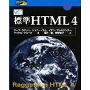 標準HTML4(Higher Education Computer Series〈30〉) [単行本]
