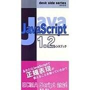 JavaScript1.2リファレンスブック(desk side series) [単行本]