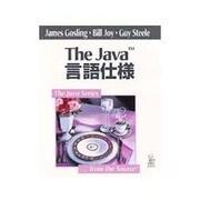 Java言語仕様(The Java Series) [単行本]