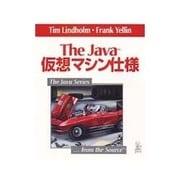 The Java仮想マシン仕様(The Java Series) [単行本]
