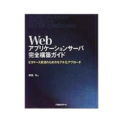 Webアプリケーションサーバ完全構築ガイド―Eコマース実現のためのモデル化アプローチ [単行本]
