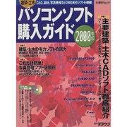 建築・土木パソコンソフト購入ガイド 2000年版(日経BPムック) [ムックその他]