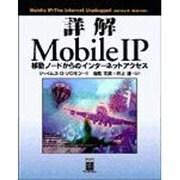 詳解 Mobile IP―移動ノードからのインターネットアクセス [単行本]