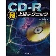 CD-Rマル秘上級テクニック [単行本]