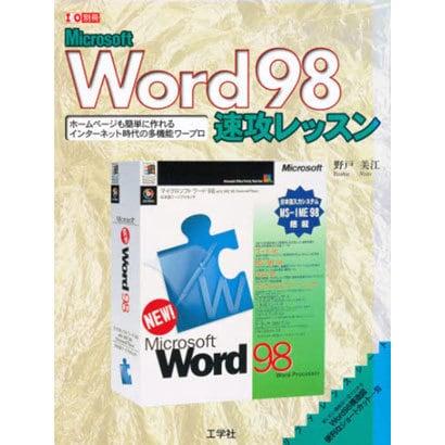 Word98速攻レッスン-Microsoft ホームページも簡単に作れるインターネット時代の多機能ワープロ(I/O別冊) [ムックその他]