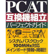 PC/AT互換機組立パーフェクトガイド [単行本]