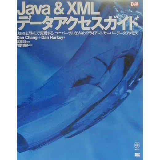 Java&XMLデータアクセスガイド―JavaとXMLで実現する、ユニバーサルなWebクライアント/サーバーデータアクセス(Dev Selectionシリーズ) [単行本]