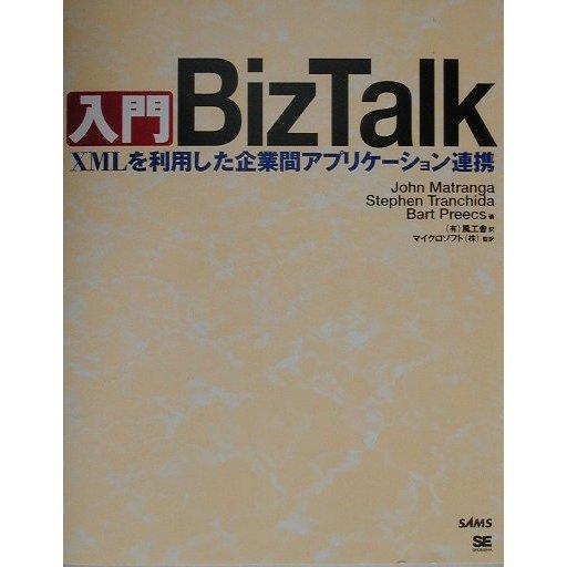 入門BizTalk―XMLを利用した企業間アプリケーション連携 [単行本]