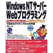 Windows NTサーバー Webプログラミング―VisualStudio 6.0プラスFrontPage98で始めるアクティブWebの作成 [単行本]