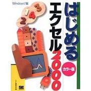カラー版 はじめるエクセル2000 Windows版(はじめるシリーズ) [単行本]