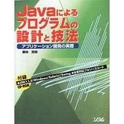 Javaによるプログラムの設計と技法―アプリケーション開発の実際 [単行本]