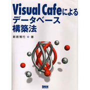 Visual Cafeによるデータベース構築法 [単行本]