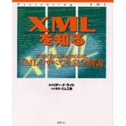 XMLを知る―ポストHTML,Web上のSGML XMLのすべてを完全解説 [単行本]
