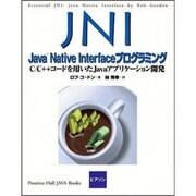 JNI:Java Native Interfaceプログラミング―C/C++コードを用いたJavaアプリケーション開発 [単行本]