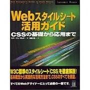 Webスタイルシート活用ガイド―CSSの基礎から応用まで [単行本]