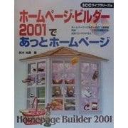 ホームページ・ビルダー2001であっとホームページ [単行本]