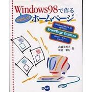 Windows98で作るわたしのホームページ [単行本]