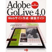 Adobe GoLive4.0 Webサイト作成・構築ガイドfor Macintosh [単行本]