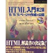 HTML入門―WWWページの作成と公開 第2版 (INTERNET BOOOKS) [単行本]