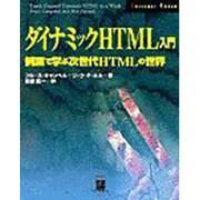 ダイナミックHTML入門―例題で学ぶ次世代HTMLの世界(INTERNET BOOKS) [単行本]