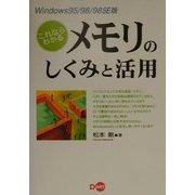 Windows95/98/98SE版 これならわかるメモリのしくみと活用 [単行本]
